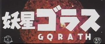 Gorath 6